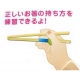 Japanese Assisted Chopsticks great for Kids - Pink