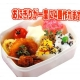 Japanese Bento Decoration Rice Mold 4 Designs