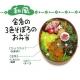 Japanese Bento Decoration Ham Cheese Cutter Set 7pcs with Baran