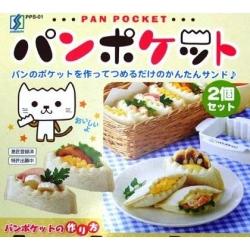 Japanese Bento Lunch Sandwich Cutter Half Sealed Bread 2pcs