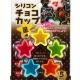 Silicon Chocolate Mold Mini Cup 5P Star