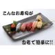 Sushi Tongs