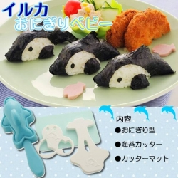 Japanese 3D Dolphin Bento Rice Mold and Seaweed Nori Cutter Set