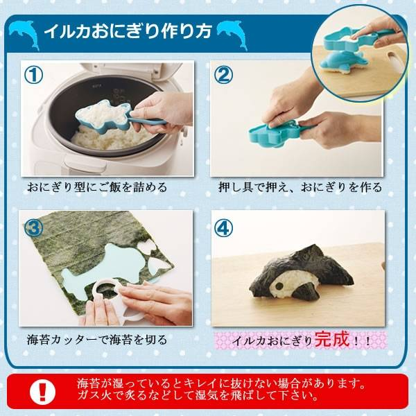 japanese 3d dolphin bento rice mold and seaweed nori cutter set f. Black Bedroom Furniture Sets. Home Design Ideas