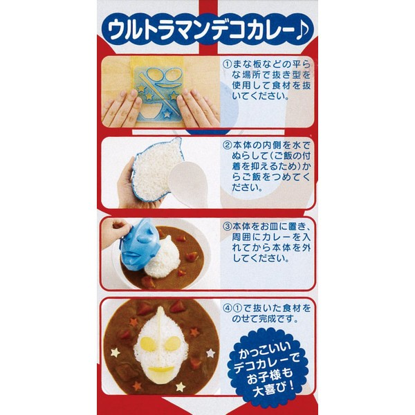bento rice mold and cutter set for curry ultraman for egg mold r. Black Bedroom Furniture Sets. Home Design Ideas