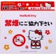 Hello Kitty Sign NO SMOKING