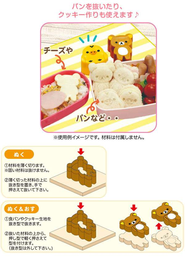 Rilakkuma sandwich cutter for kids school lunch bento